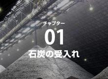 石炭の受入れ